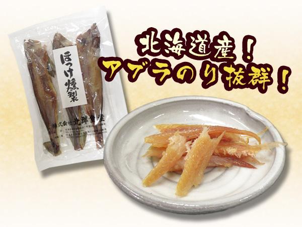 うろこ市の真鱈の旨味濃厚な珍味「ポン鱈」を食べやすくスティックタイプに致しました。むしったりする必要がないので、とっても便利です。