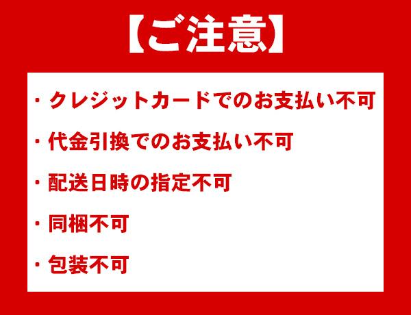 【ご注意】・クレジットカードでのお支払い不可・代金引換でのお支払い不可・配送日時の指定不可・同梱不可・包装不可