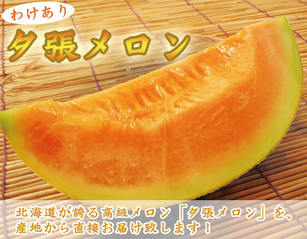 わけあり 夕張メロン 北海道が誇る高級メロン「夕張メロン」を、産地から直接お届け致します!