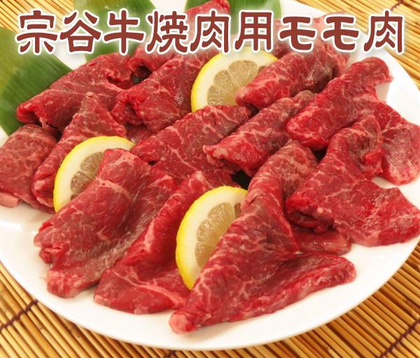 宗谷牛焼肉用モモ肉