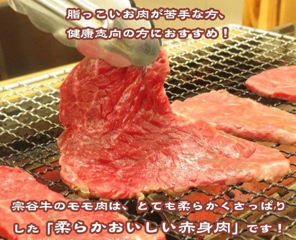 脂っこいお肉が苦手な方、健康志向の方におすすめ! 宗谷牛のモモ肉は、とても柔らかくさっぱりした「柔らかおいしい赤身肉」です!