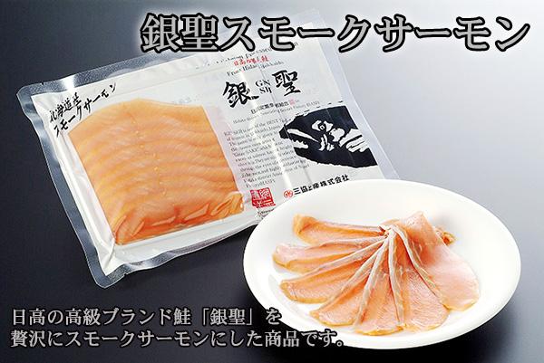 銀聖スモークサーモン 日高の高級ブランド鮭「銀聖」を贅沢にスモークサーモンにした商品です。