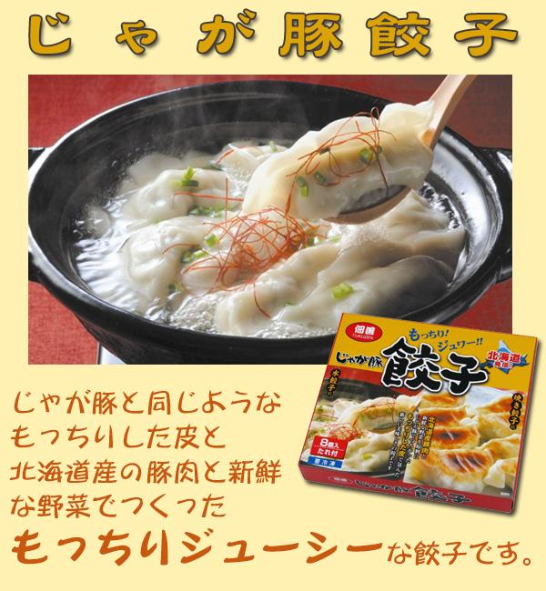 じゃが豚餃子 じゃが豚と同じようなもっちりした皮と北海道産の豚肉と新鮮な野菜でつくったもっちりジューシーな餃子です。