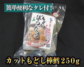 カットもどし棒鱈 250g(簡単便利なタレ付)