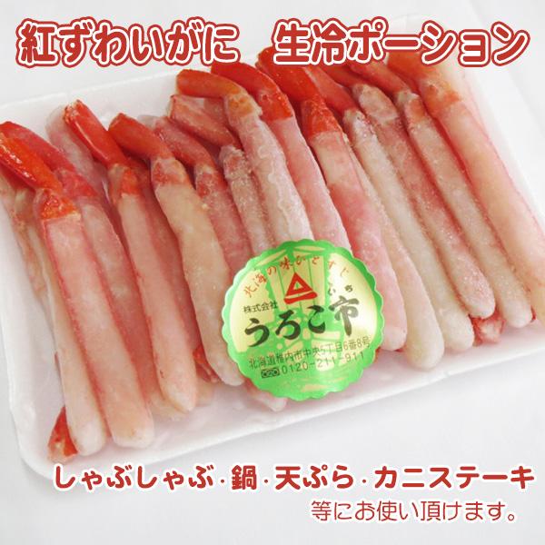 紅ずわいがに 生冷ポーション 500gで15~30本入っています。  しゃぶしゃぶ・鍋・天ぷら・カニステーキ等にお使い頂けます。
